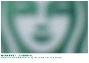 Starbucks left by Lin Aojie contemporary artwork