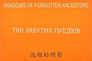 Shadows of Forgotten Ancestors 1 远祖的阴影 1 by David Diao contemporary artwork