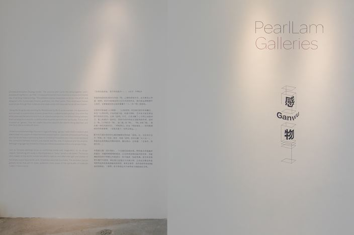 Exhibition view: GANWU: Sensing the Material, Pearl Lam Galleries, Shanghai (7 January–5 March 2018). Courtesy the artist and Pearl Lam Galleries.