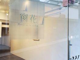"Carmen Ng<br><em>Flowers In The Window</em><br><span class=""oc-gallery"">Karin Weber Gallery</span>"