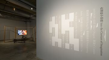 Contemporary art exhibition, Group Exhibition, Into the Crevices of Imagination 在裂隙中想像 at TKG+ Projects, Taipei