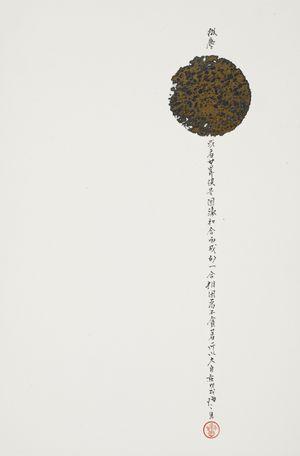 Dust by Hsu Hui-Chih contemporary artwork