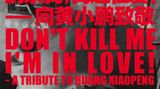 Contemporary art exhibition, Group Exhibition, Don't Kill Me I'm in Love! - A Tribute to Huang Xiaopeng at Guangdong Times Museum, Guangzhou, China
