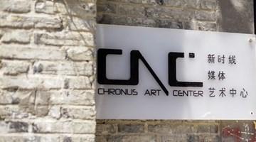 Chronus Art Center contemporary art institution in Shanghai, China