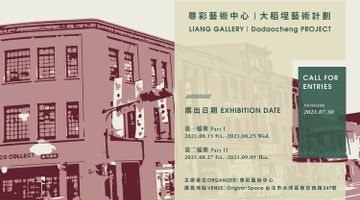Contemporary art exhibition, Group Exhibition, Dadaocheng Project at OrigInn・Space, Taipei