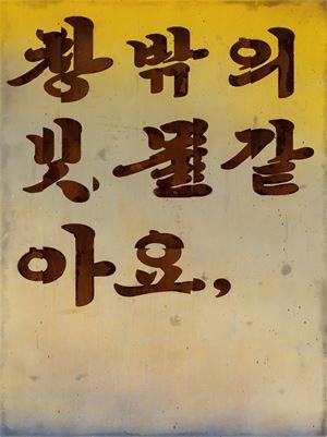 Like Rain Outside the Window, by Kichang Choi contemporary artwork