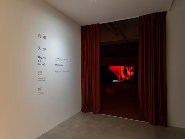 Exhibition view: Huang Po-Chih, Heaven on Fourth,Double Square Gallery, Taiwan (26 December 2020–6 February 2021). CourtesyDouble Square Gallery.