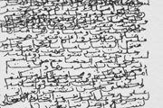 Poem of Al-Khansa by Nicène Kossentini contemporary artwork 3