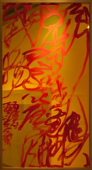 'The Book of Change', Entangled Script (「易經」亂書) by Wang Dongling contemporary artwork