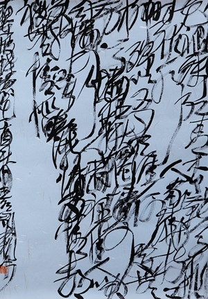 SU Shi, 'Butterflies Enamoured with Flowers', Entangled Script by Wang Dongling contemporary artwork