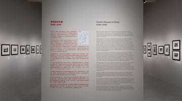 Contemporary art exhibition, Henri Cartier-Bresson, Henri Cartier-Bresson: China 1948-1949   1958 at Taipei Fine Arts Museum