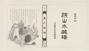 Manual of Yuan's Texturizing Strokes- Cover and Preface by Yuan Hui-Li contemporary artwork