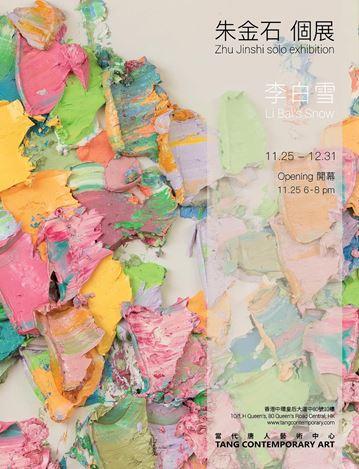 Courtesy Tang Contemporary Art, Hong Kong.