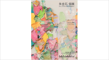 Contemporary art exhibition, Zhu Jinshi, Li Bai's Snow at Tang Contemporary Art, Hong Kong