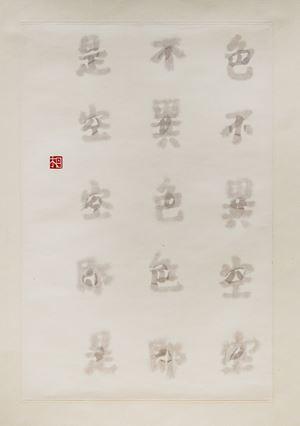 Emptiness / Phenomena 《色相》 by Fung Ming Chip contemporary artwork