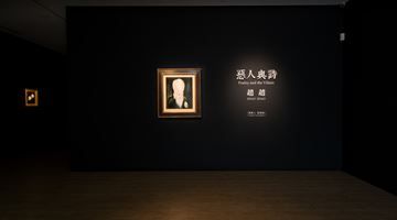 Contemporary art exhibition, Zhao Zhao, Poetry and the Villain 惡人與詩 at Lin & Lin Gallery, Taipei