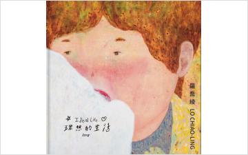 羅喬綾-理想的生活 Lo Chiao-Ling-Ideal Life