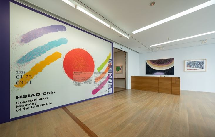 Exhibition view: Hsiao Chin, Harmony of the Grande Chi,  Liang Gallery, Taipei (23 January–31 March 2021). Courtesy Liang Gallery.