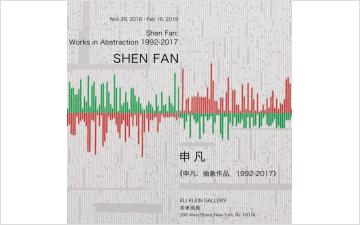 Shen Fan: Works in Abstraction 1992-2017