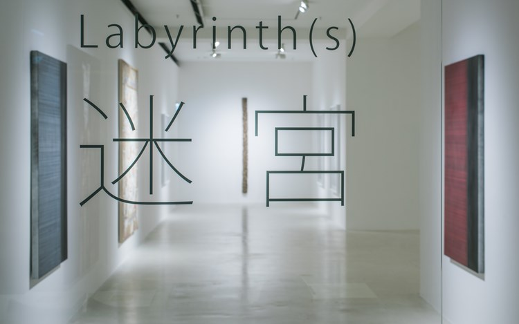 Installation image of LABYRINTH(S): Pearl Lam Galleries, Hong Kong, 2016 is courtesy of the gallery.