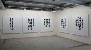 Contemporary art exhibition, Ichihara Hiroko, When My Prince Charming came to visit, I'm sorry I wasn't here at Kamakura Gallery