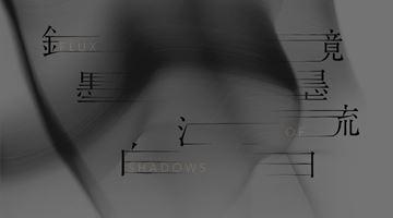 Contemporary art exhibition, Joshua Lin, Flux of Shadows at TKG+, Taipei