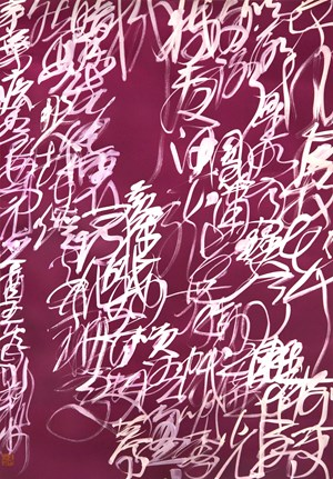 XIN Qiji, 'Green Jade Table: First Full Moon of the Year', Entangled Script by Wang Dongling contemporary artwork