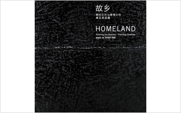Shan Fan: HOMELAND Painting the Moment–Painting Slowness