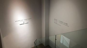 Contemporary art exhibition, Kuang-Yu Tsui, Daily Sucks/150 Meters of LoveHomePeace at Double Square Gallery, Taipei