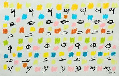 Etel Adnan,A Tremendous Astronomer III, 2016,Ink and pastel on paper,30 x 46 cm. Image courtesy of Galerie Lelong.