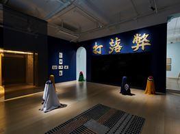 "Ho Sin Tung<br><em>Swampland 沼澤地</em><br><span class=""oc-gallery"">Hanart TZ Gallery</span>"