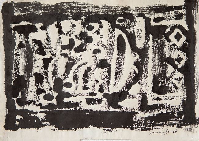 Abstract Composition by The Estate Of Anwar Jalal Shemza contemporary artwork