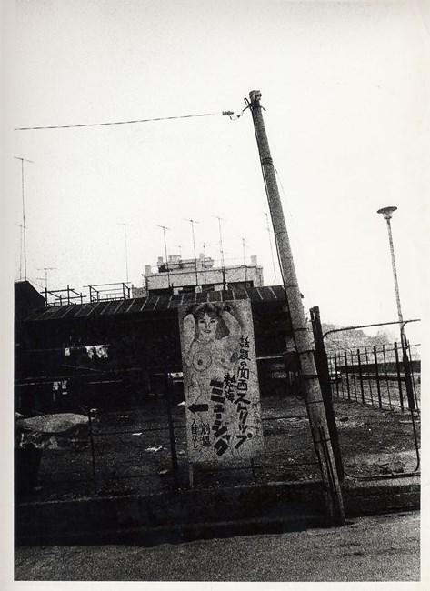 Atami by Daido Moriyama contemporary artwork