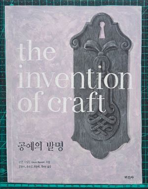The Invention of Craft by Hyewon Kim contemporary artwork