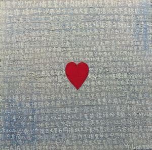 淨化 99-05Transfigure 99-05 by Paul Chiang contemporary artwork