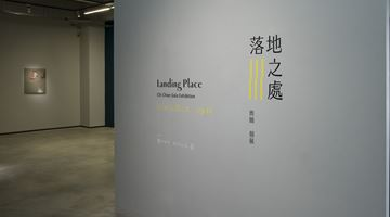Contemporary art exhibition, Chi Chien, Landing Place at TKG+ Projects, TKG+ Projects, Taipei