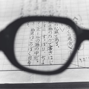 Abe Kobo's glasses - Viewing the Manuscript of The Box Man by Tomoko Yoneda contemporary artwork