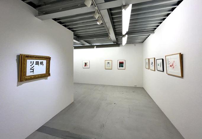 Exhibition view: Group Exhibition, Winter 2021, Kamakura Gallery, Kamakura (19 January–17 April 2021). CourtesyKamakura Gallery.