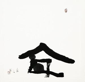 2014-No. 10 by Wang Chuan contemporary artwork