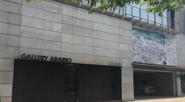Arario Gallery contemporary art gallery in Seoul, South Korea